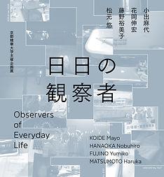 KSU_observers-of-everyday-life_A4_RGB_omo.jpg
