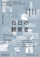 KSU_observers-of-everyday-life_A4_RGB_om