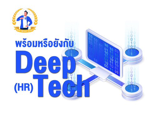 พร้อมหรือยังกับ Deep (HR) Tech