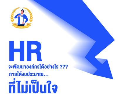 HR จะพัฒนาองค์กรได้อย่างไร ภายใต้งบประมาณที่ไม่เป็นใจ