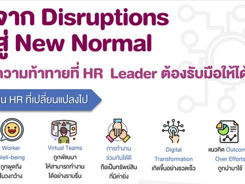 จาก Disruptions สู่ New Normal ความท้าทายที่ HR Leader ต้องรับมือให้ได้