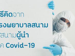 วิธีคิดจากโรงพยาบาลสนาม สู่สนามผู้นำยุค Covid-19