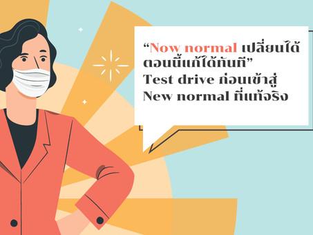 """""""Now normal เปลี่ยนได้ตอนนี้แก้ได้ทันที"""" Test drive ก่อนเข้าสู่ New normal ที่แท้จริง"""