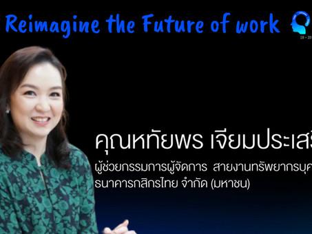 Remote Working Management: กรณีศึกษาธนาคารกสิกรไทย