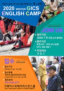 2020겨울캠프.jpg