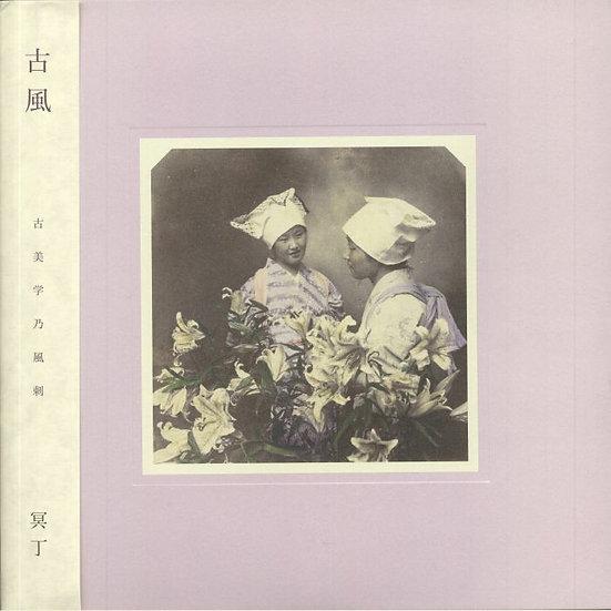 Meitei - Kofu