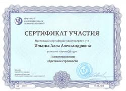 Сертификат ИИТ