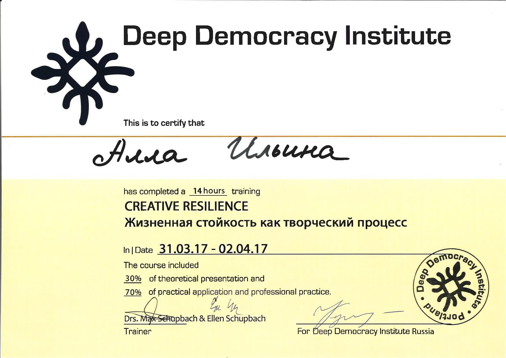 Deep Democracy Institute-001 (1)