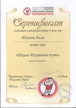 Сертификат Разумный путь