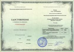 Удостоверение НИТ
