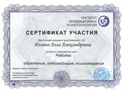 Сертификат ИИП