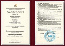 Удост_Коррекция пищ.повед._08-17