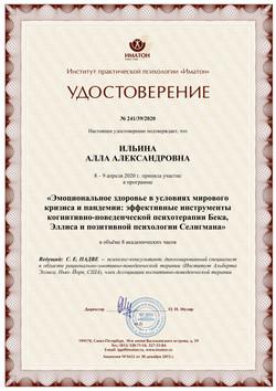 Удостов_ИМАТОН_Ильина А