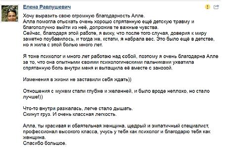 Елена_отзыв.png
