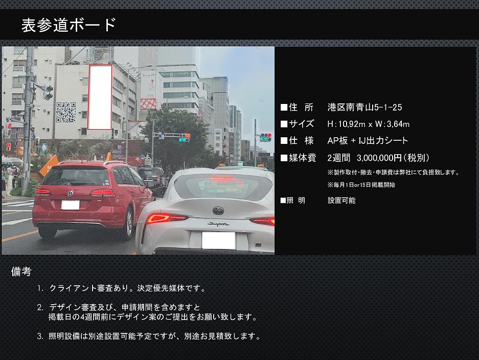 【ご提案書】表参道ボード_001.png