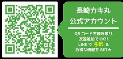 長崎カキ丸 LINE公式アカウント LINE@