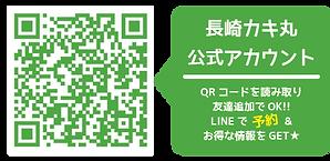 長崎カキ丸LINE@公式アカウント QR