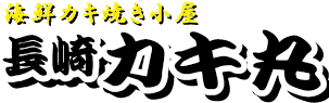 長崎カキ丸 webページ開設しました!