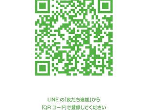 LINE@公式アカウント 開始!!