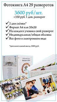 выпускной школьный альбом.jpg
