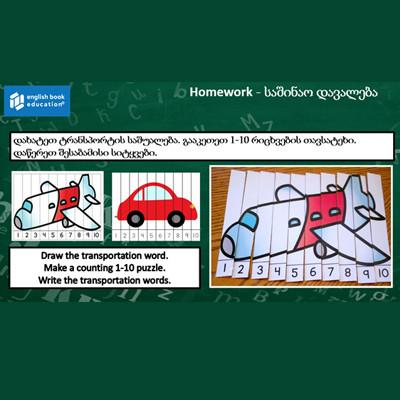 homework-level1-1.jpg
