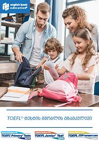 TOEFL PARENTS GUIDE GEO.png