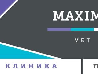 НАЧАЛИСЬ МАЙСКИЕ ДНИ ОТКРЫТЫХ ДВЕРЕЙ в MAXIMA VET!