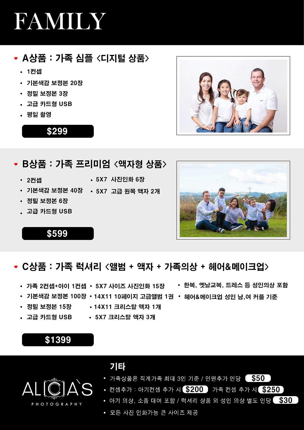 가족가격2020.jpg