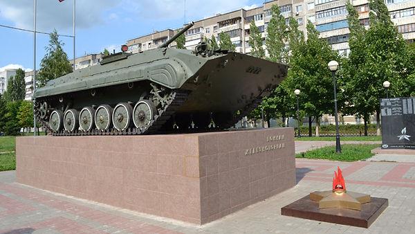"""Мемориал """"БМП"""" в сквере Воинов-интернационалистов"""
