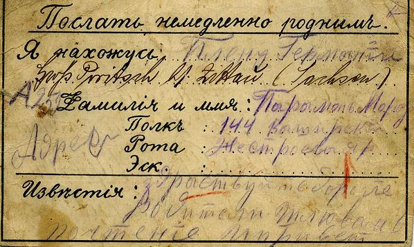 Почтовая карточка из плена, посланная Парамоном Морозовым родным в с.Трояново, 1914 г., оборотная сторона