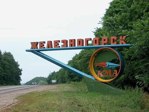 """Знак """"Железногорск"""" на трассе Москва-Киев"""