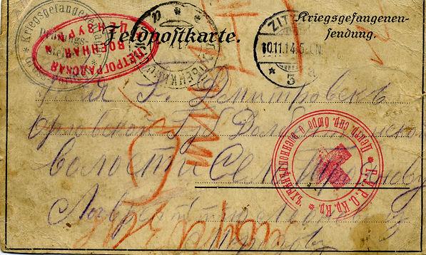 Почтовая карточка из плена, посланная Парамоном Морозовым родным в с.Трояново, 1914 г.