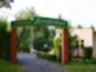 ВхГлавный вход в Дендрарийодные ворота в Дендрарий.jpg