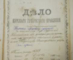 Дело об утверждении проекта Пятницкой церкви с. Погорельцево 1902 г. Хранится в ГАКО.