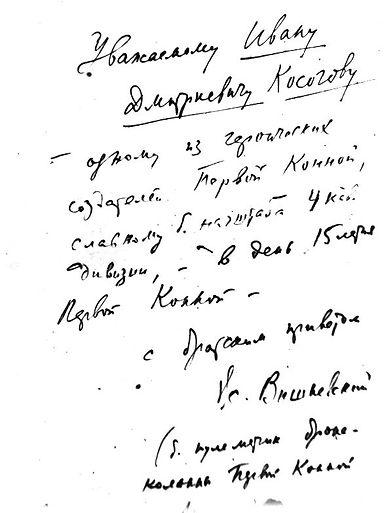 Автограф драматурга В.  Вишневского Косогову, Москва, 24.02. 1935 г.