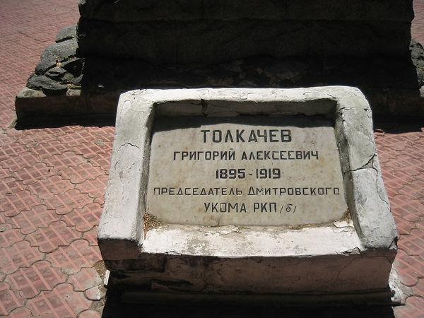 Надгробие на могиле Г.А. Толкачева в г. Дмитровске. Фото 2012 г.