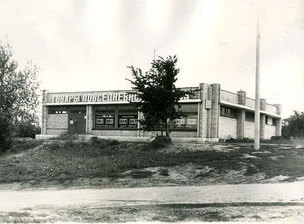 Магазин в деревне Городное. Фото 1980-х гг.