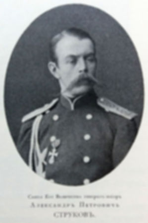 Струков Александр Павлович, генерал-майо