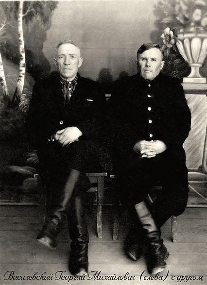 Василевский Георгий Михайлович (слева), репрессирован, сослан с семьей в Коми АССР в 1930 г.