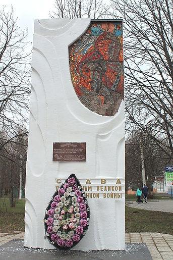 """Памятный знак """"Слава партизанам ВОВ"""" в парке им.Никитина"""