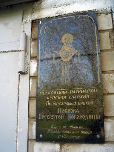 Покровский приход в поселке Тепличный Разветьевского сельсовета. Фото 2012 г.