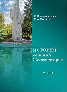 Обложка селений Железногорья том 3.jpg