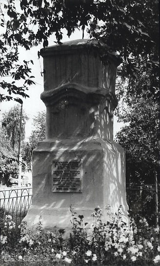 Памятник на месте гибели красноармейцев в районе поселка Богатыревский. Фото 1970-х гг.