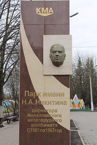Горельеф Н.А.Никитина, директора МЖК при входе в городской парк