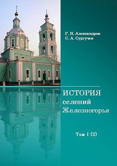 Обложка История селений Железногорья том