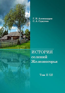 Обложка селений Железногрья том 2, книга