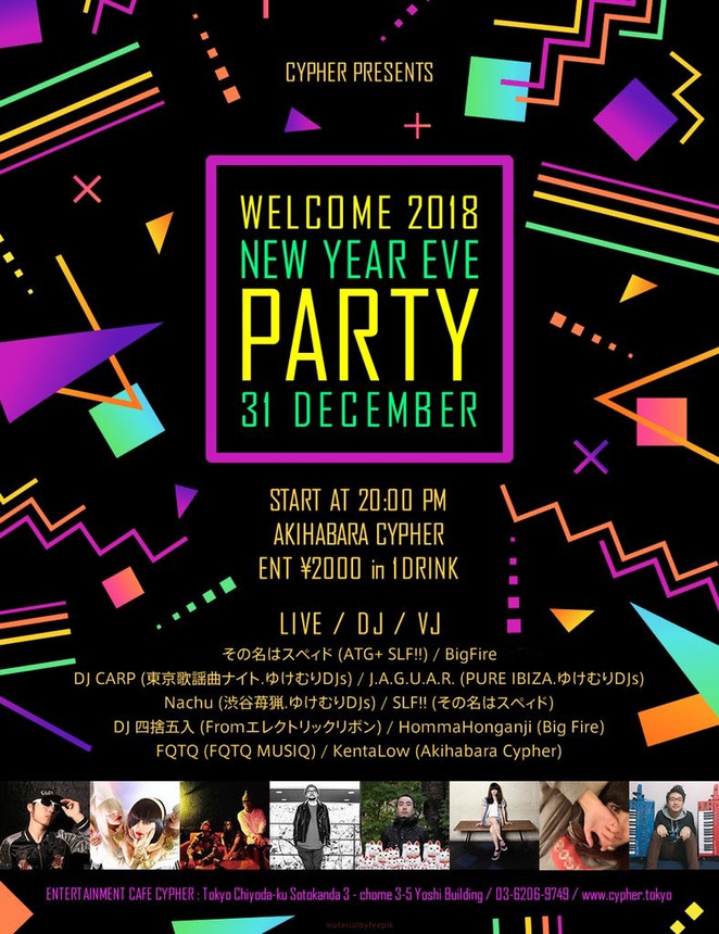 12/31 Welcome 2018 NEW YEAR EVE PARTY