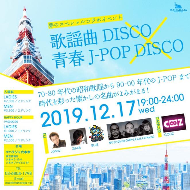 12/17 歌謡曲DISCO × 青春 J-POP DISCO