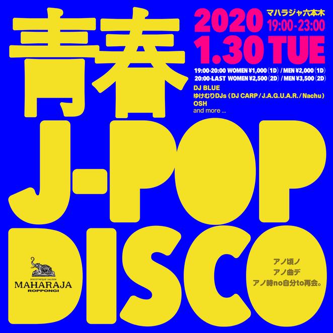 1/30 青春J-POP DISCO