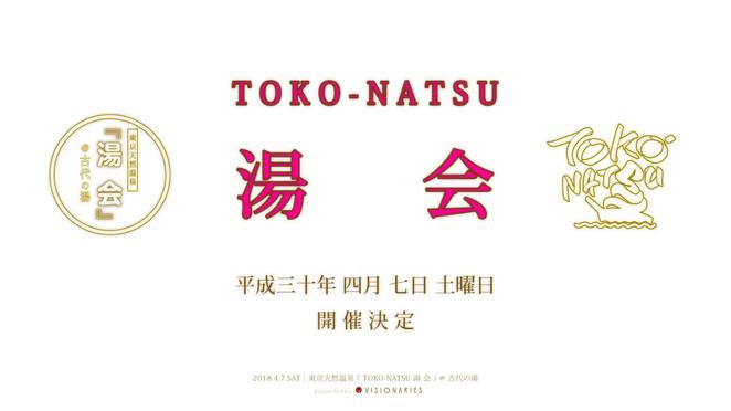 4/7TOKO-NATSU 湯会